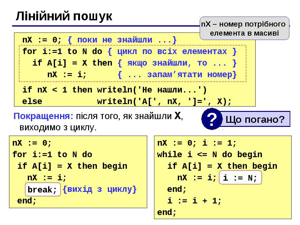 Лінійний пошук nX := 0; for i:=1 to N do if A[i] = X then begin nX := i; brea...