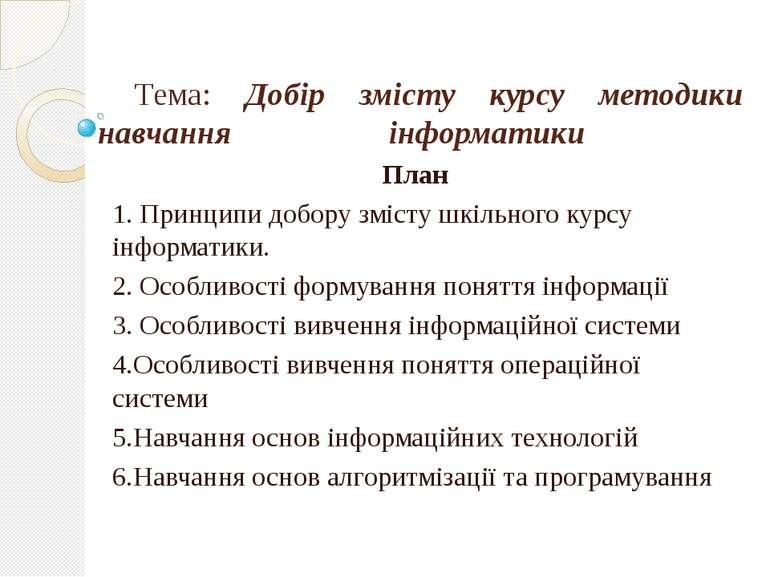 Тема: Добір змісту курсу методики навчання інформатики План 1. Принципи добор...