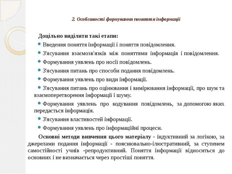 2. Особливості формування поняття інформації Доцільно виділити такі етапи: Вв...