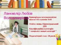 Криворізька загальноосвітня школа І-ІІ ступенів №83 Освіта: вища, Кіровоградс...