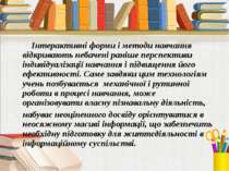 Інтерактивні форми і методи навчання відкривають небачені раніше перспективи ...