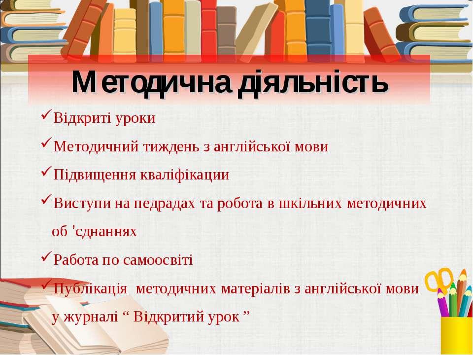 Методична діяльність Відкриті уроки Методичний тиждень з англійської мови Під...