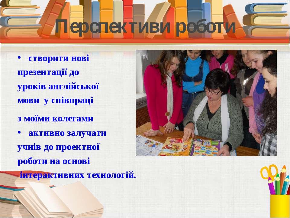 створити нові презентації до уроків англійської мови у співпраці з моїми коле...