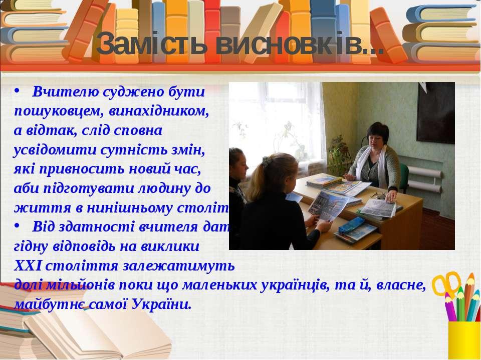Вчителю суджено бути пошуковцем, винахідником, а відтак, слід сповна усвідоми...