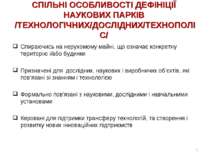 СПІЛЬНІ ОСОБЛИВОСТІ ДЕФІНІЦІЇ НАУКОВИХ ПАРКІВ /ТЕХНОЛОГІЧНИХ/ДОСЛІДНИХ/ТЕХНОП...