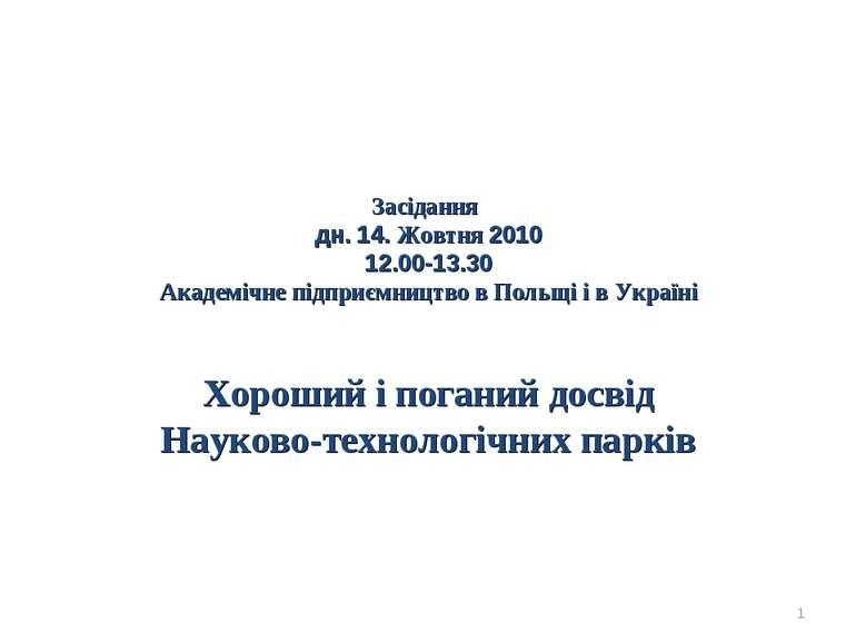 Засідання дн. 14. Жовтня 2010 12.00-13.30 Академічне підприємництво в Польщі ...