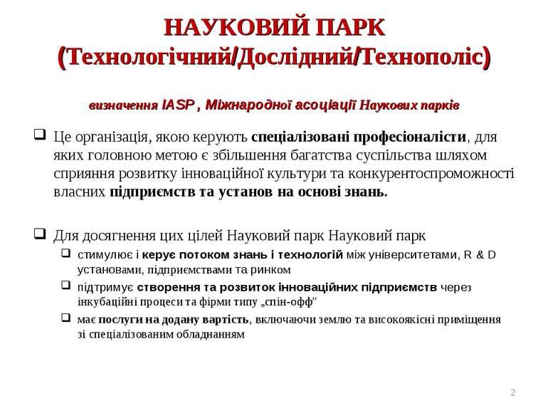 НАУКОВИЙ ПАРК (Технологічний/Дослідний/Технополіс) визначення IASP , Міжнарод...