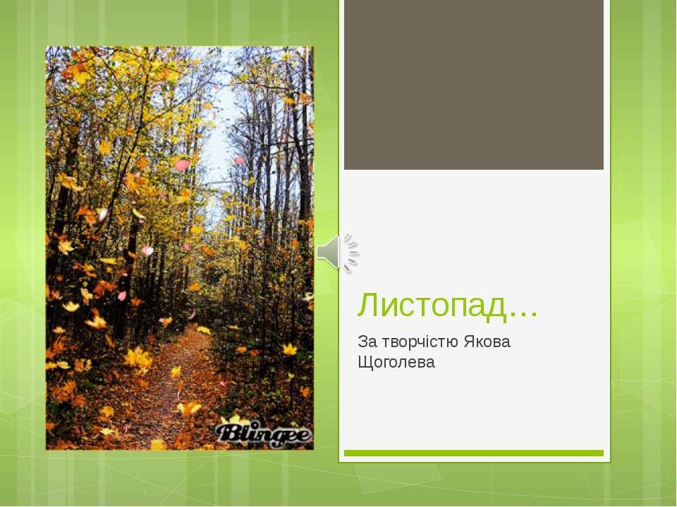 Листопад… За творчістю Якова Щоголева