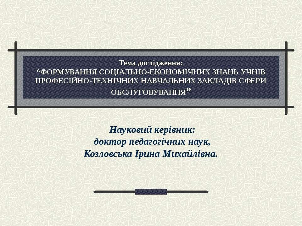 """Тема дослідження: """"ФОРМУВАННЯ СОЦІАЛЬНО-ЕКОНОМІЧНИХ ЗНАНЬ УЧНІВ ПРОФЕСІЙНО-ТЕ..."""