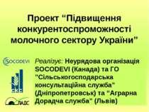 """Проект """"Підвищення конкурентоспроможності молочного сектору України"""" Реалізує..."""