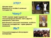 Цільова група: фермерські та особисті селянські господарства. 70-80% окремих ...