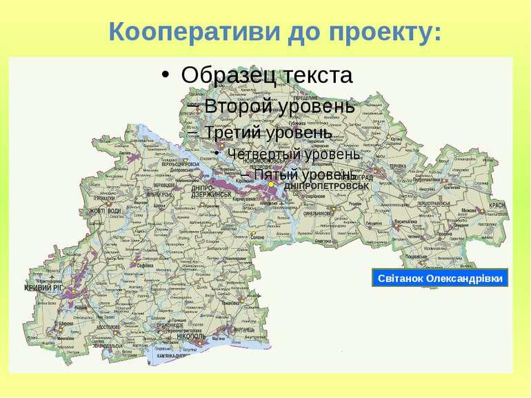 Світанок Олександрівки Кооперативи до проекту: В листопаді 2008 року був 1 ко...