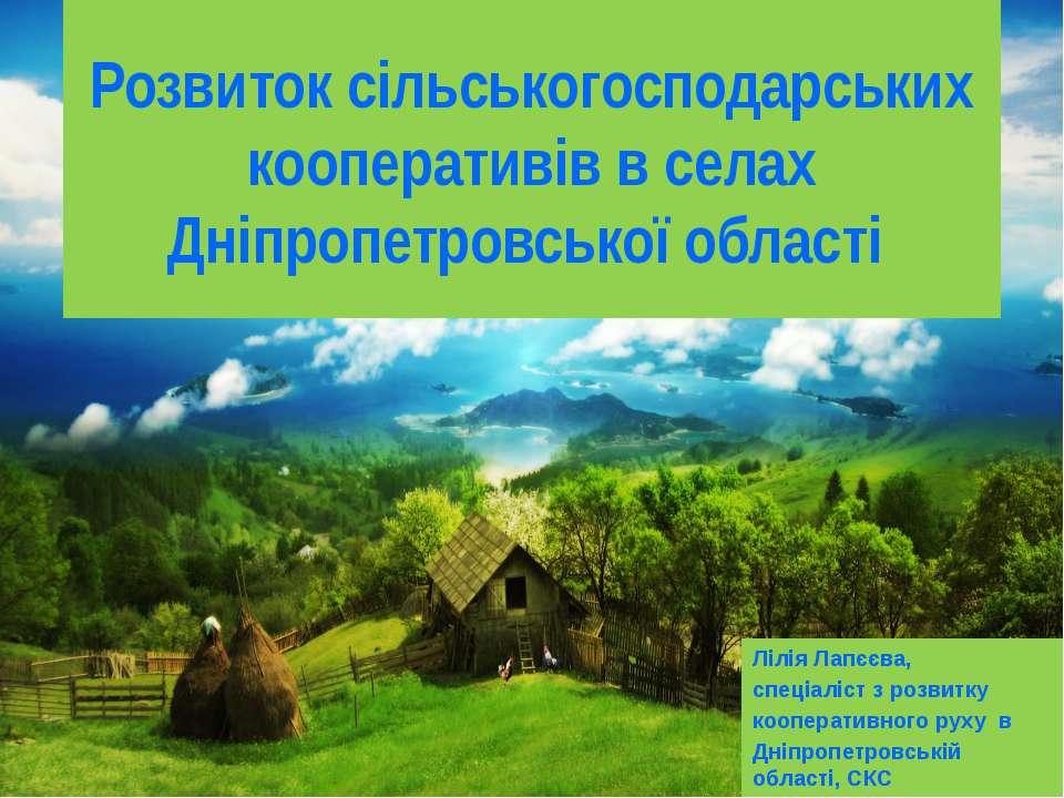 Розвиток сільськогосподарських кооперативів в селах Дніпропетровської області...
