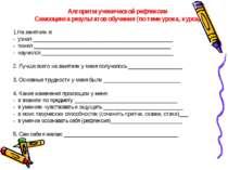 Алгоритм ученической рефлексии Самооценка результатов обучения (по теме урока...