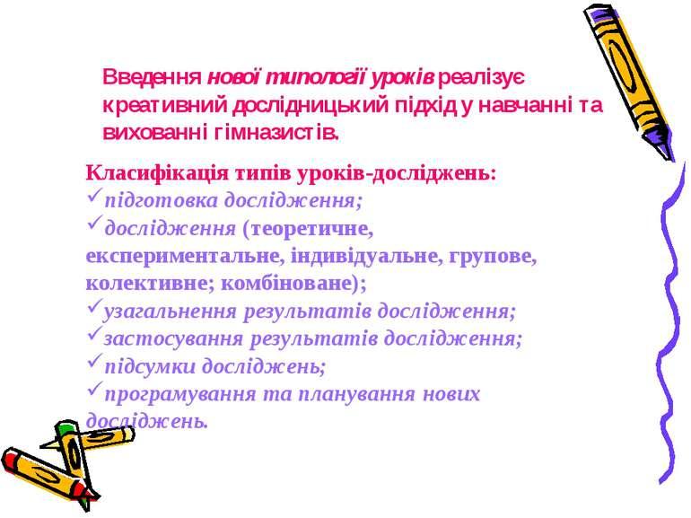 Класифікація типів уроків-досліджень: підготовка дослідження; дослідження (те...