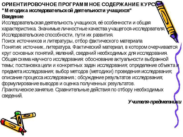 """ОРИЕНТИРОВОЧНОЕ ПРОГРАММНОЕ СОДЕРЖАНИЕ КУРСА """"Методика исследовательской деят..."""