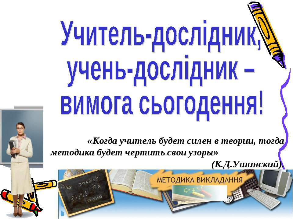 «Когда учитель будет силен в теории, тогда методика будет чертить свои узоры»...