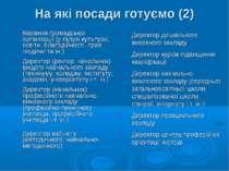На які посади готуємо (2) Керівник громадської організації (у галузі культури...