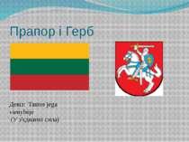 Прапор і Герб Девіз: Tautos jėga vienybėje (У з'єднанні сила)