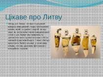 Цікаве про Литву Янтар для Литви - не просто рядовий мінерал, вивуджений з мо...