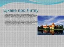 Цікаве про Литву Тракай - стародавня столиця Литви, обов'язкова до відвідин. ...