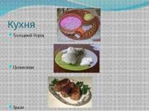 Кухня Холодний борщ Цеппеліни Зрази