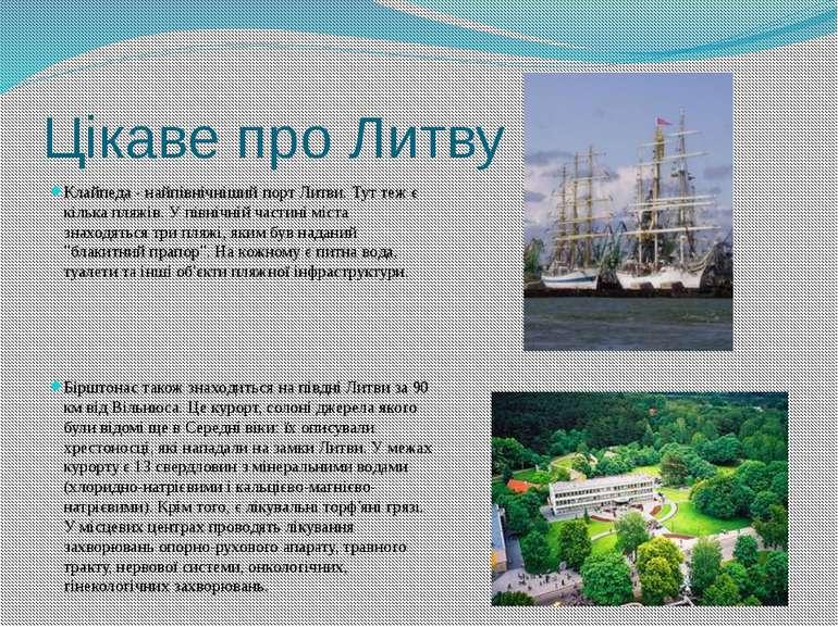 Цікаве про Литву Клайпеда - найпівнічніший порт Литви. Тут теж є кілька пляжі...
