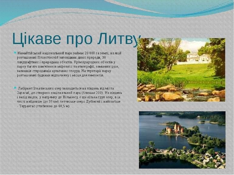 Цікаве про Литву Жемайтійський національний парк займає 20 000 га землі, на я...