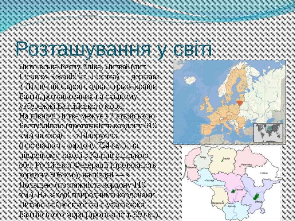 Розташування у світі Лито вська Респу бліка, Литва (лит. Lietuvos Respublika,...