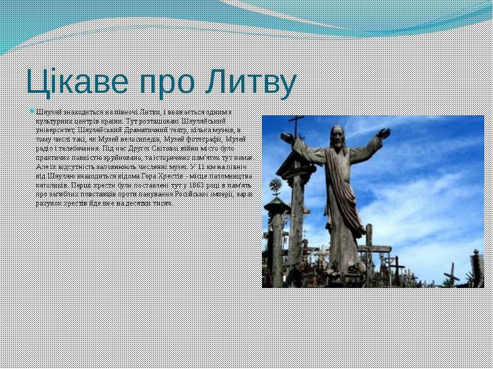 Цікаве про Литву Шяуляй знаходиться на півночі Литви, і вважається одним з ку...