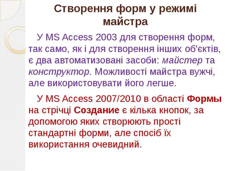 Створення форм у режимі майстра У MS Access 2003 для створення форм, так само...