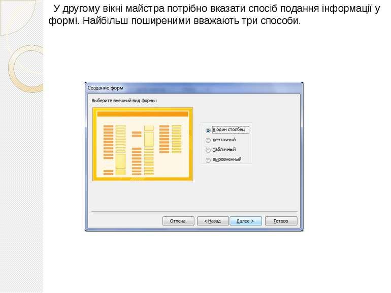 У другому вікні майстра потрібно вказати спосіб подання інформації у формі. Н...