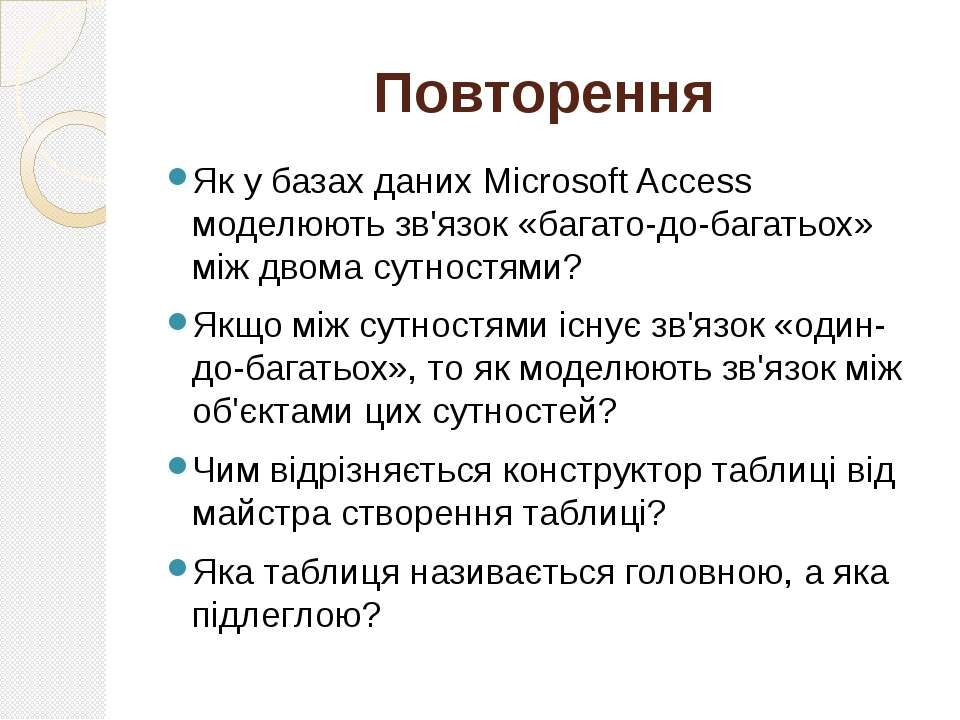 Повторення Як у базах даних Microsoft Access моделюють зв'язок «багато-до-баг...