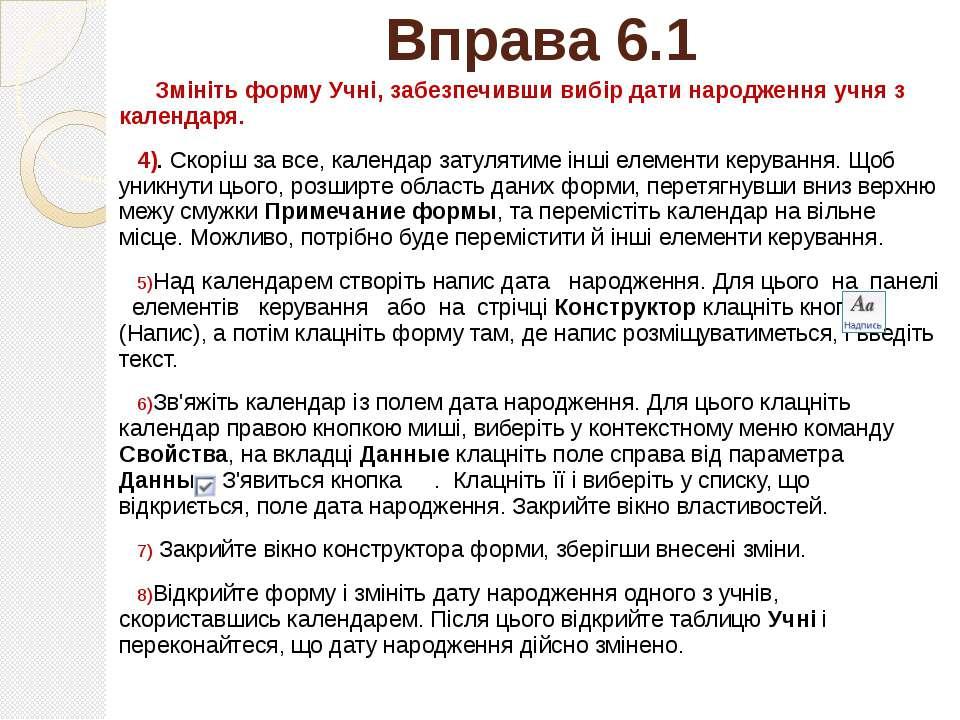 Вправа 6.1 Змініть форму Учні, забезпечивши вибір дати народження учня з кале...