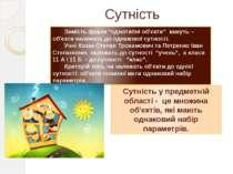 """Сутність Замість фрази """"однотипні об'єкти"""" кажуть – об'єкти належать до однак..."""