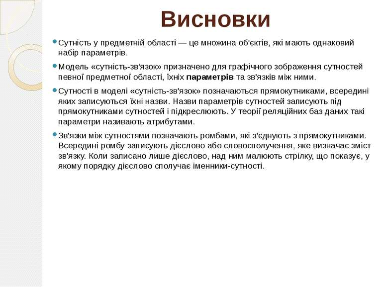 Висновки Сутність у предметній області — це множина об'єктів, які мають однак...