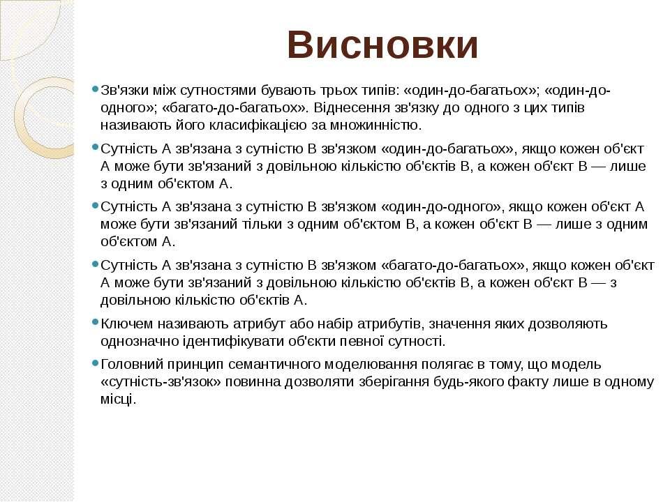 Висновки Зв'язки між сутностями бувають трьох типів: «один-до-багатьох»; «оди...