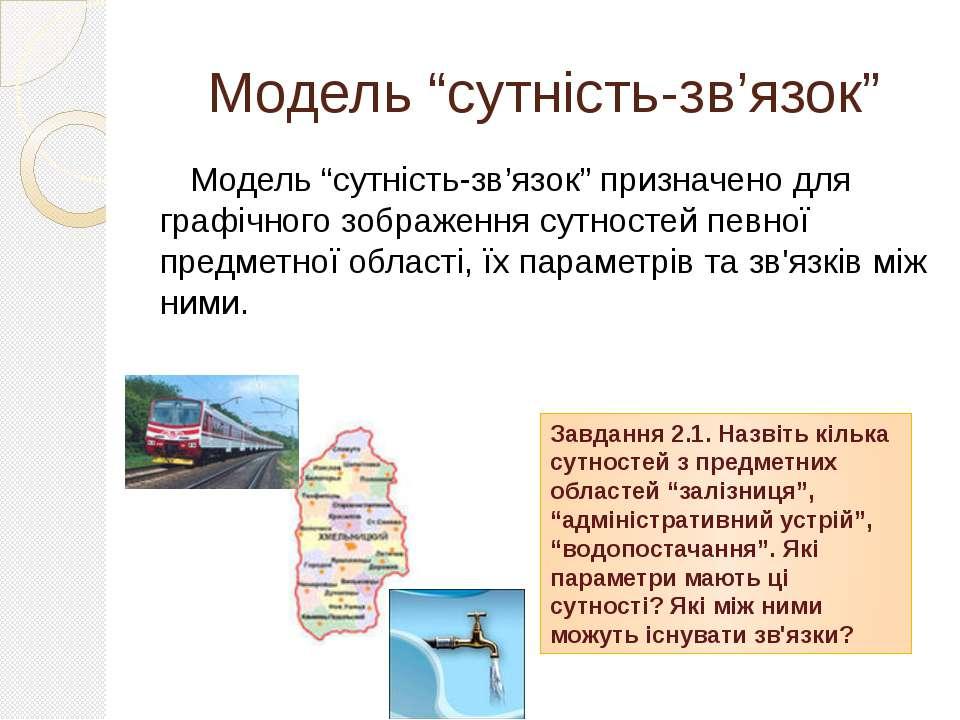 """Модель """"сутність-зв'язок"""" Модель """"сутність-зв'язок"""" призначено для графічного..."""