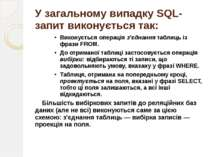 У загальному випадку SQL-запит виконується так: Виконується операція з'єднанн...