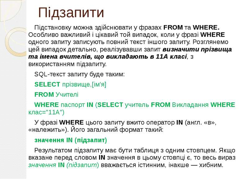 Підзапити Підстановку можна здійснювати у фразах FROM та WHERE. Особливо важл...