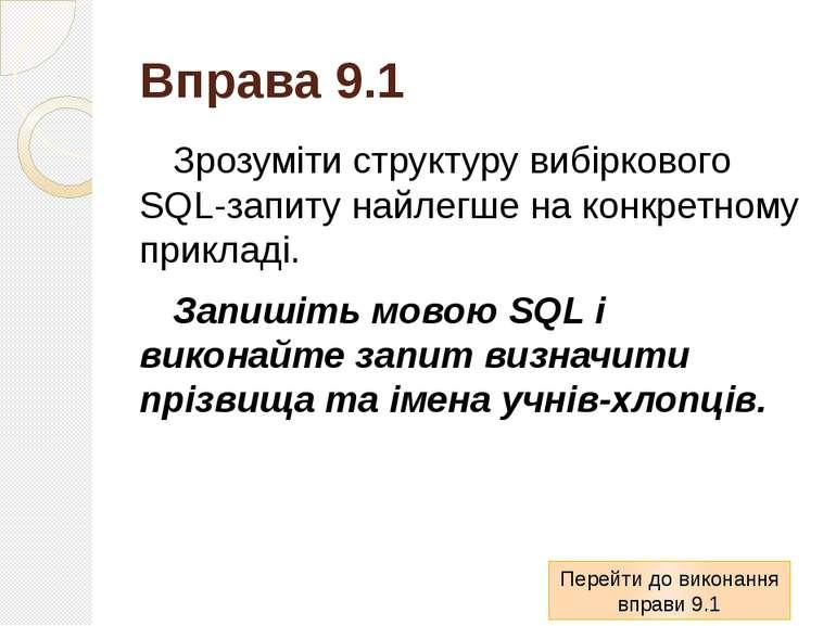 Вправа 9.1 Зрозуміти структуру вибіркового SQL-запиту найлегше на конкретному...
