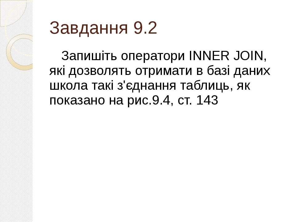 Завдання 9.2 Запишіть оператори INNER JOIN, які дозволять отримати в базі дан...