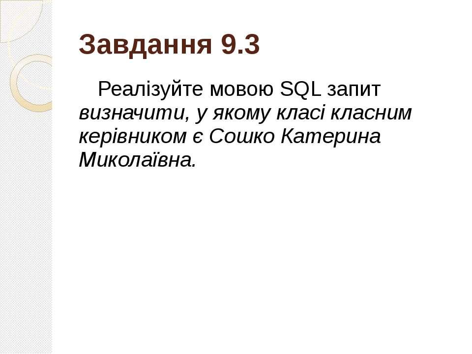 Завдання 9.3 Реалізуйте мовою SQL запит визначити, у якому класі класним кері...