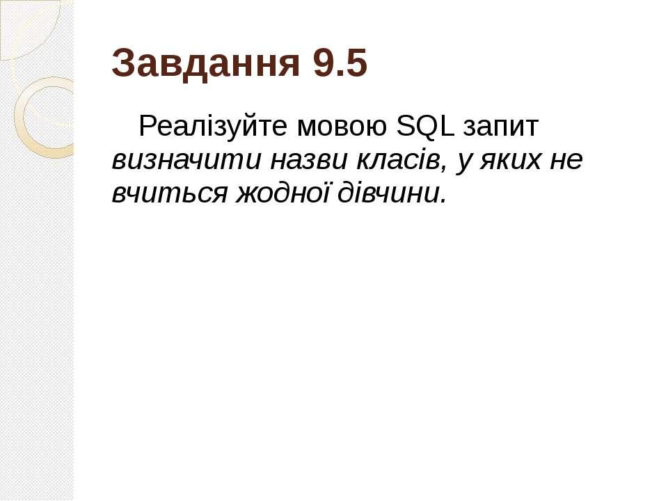 Завдання 9.5 Реалізуйте мовою SQL запит визначити назви класів, у яких не вчи...