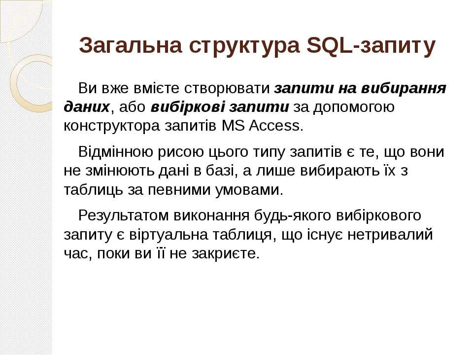 Загальна структура SQL-запиту Ви вже вмієте створювати запити на вибирання да...