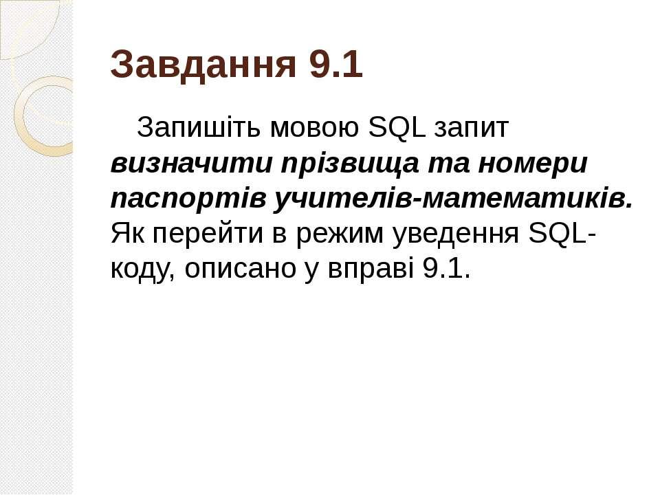 Завдання 9.1 Запишіть мовою SQL запит визначити прізвища та номери паспортів ...