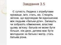 Завдання 3.5 Є сутність Людина з атрибутами прізвище, ім'я, стать, вік. Створ...