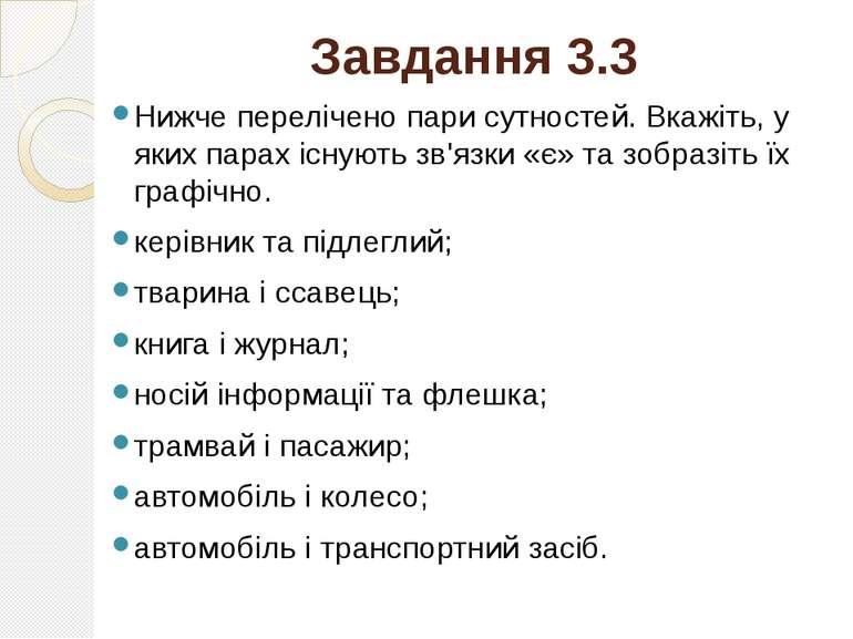 Завдання 3.3 Нижче перелічено пари сутностей. Вкажіть, у яких парах існують з...