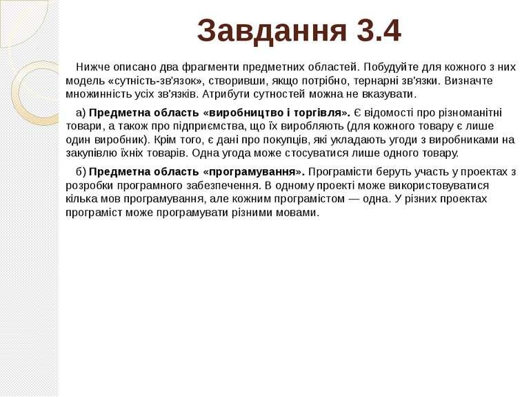 Завдання 3.4 Нижче описано два фрагменти предметних областей. Побудуйте для к...