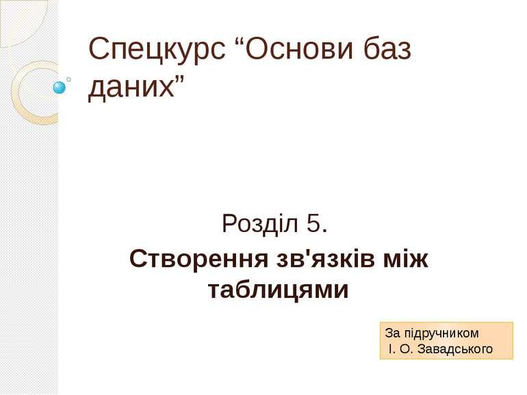 """Спецкурс """"Основи баз даних"""" Розділ 5. Створення зв'язків між таблицями За під..."""